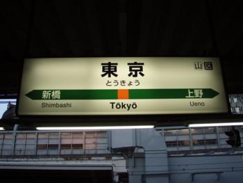 東京駅 10番線