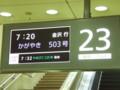 かがやき503号 金沢行