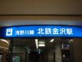 金沢にも地下鉄が?