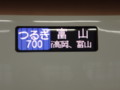 つるぎ700号富山行