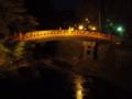 ライトアップされた神橋