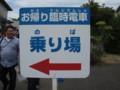 京急ファミリ鉄道フェスタ2015お帰り臨時電車