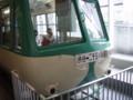 電車とバスの博物館内の玉電