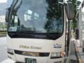 銚子行千葉交通バス