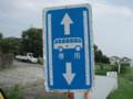 岡崎の名鉄バス専用道路の標識