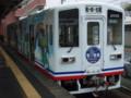 関東鉄道竜ヶ崎線 キハ2002