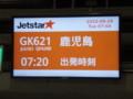 GK621 NRT-KOJ