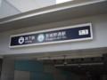 宮城野通駅