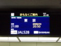 JAL528