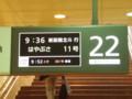 東京駅22番線はやぶさ11号新函館北斗行