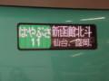 はやぶさ11号新函館北斗行