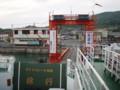 島鉄フェリー 口之津港