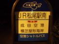空港シャトルバスJR松尾駅南