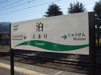 あいの風とやま鉄道泊駅