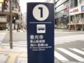 長野駅バス停