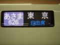 あさま626号