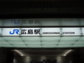 JR広島駅新幹線口
