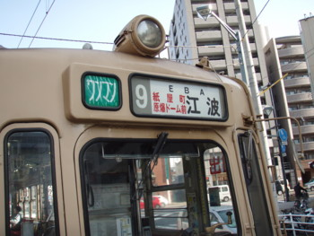 9系統江波行き