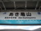 JRあき亀山駅