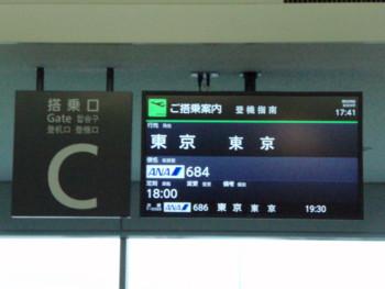 ANA684 東京行