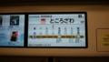 S-TRAIN所沢行