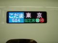 こだま684号グリーン車