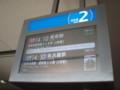 東海道昼特急318号東京駅日本橋口行