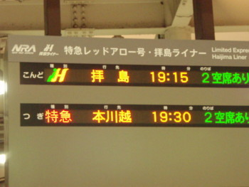 拝島ライナー3号