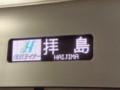 拝島ライナー
