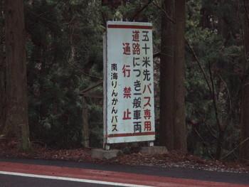 バス専用道 女人堂付近