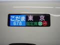 こだま678号 東京行 グリーン車