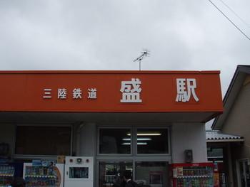 三陸鉄道盛駅