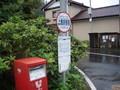 ミヤコーバス上鹿折駅前バス停