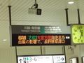 川越駅発車案内
