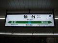仙台駅到着