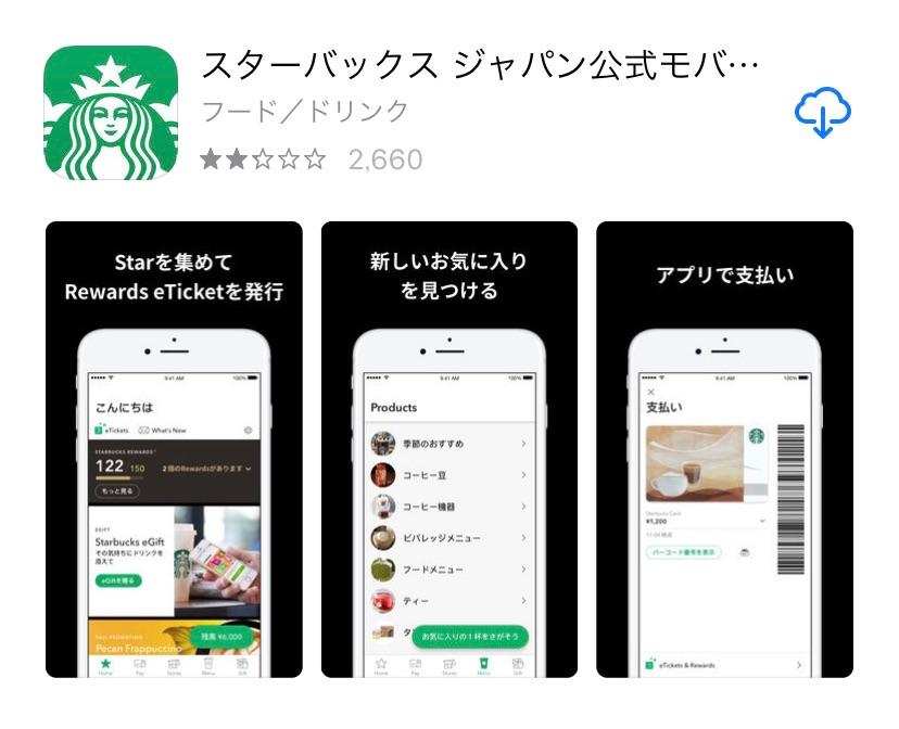 アプリ スタバ