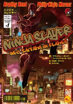 f:id:NinjaHeads:20120907194611j:plain