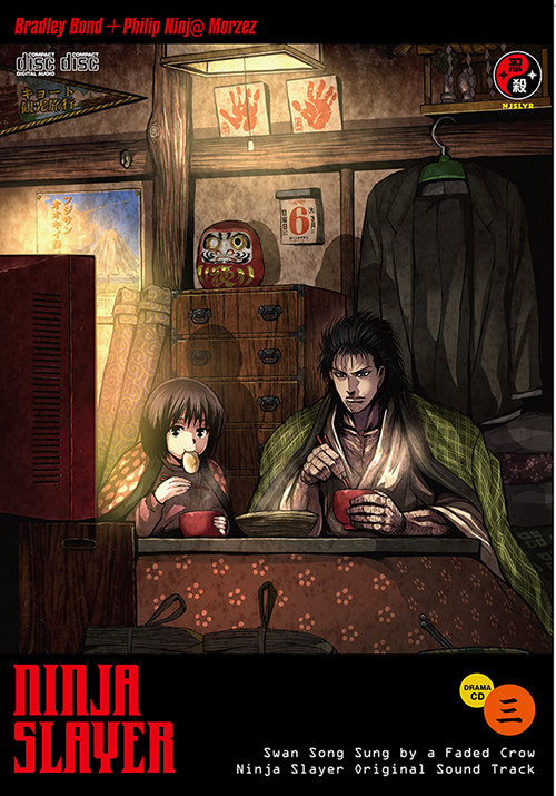 f:id:NinjaHeads:20140918230210j:plain