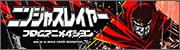 f:id:NinjaHeads:20160121150414j:plain