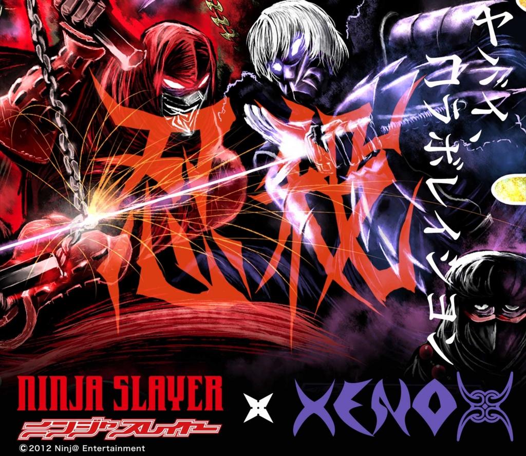 f:id:NinjaHeads:20160702140145j:plain