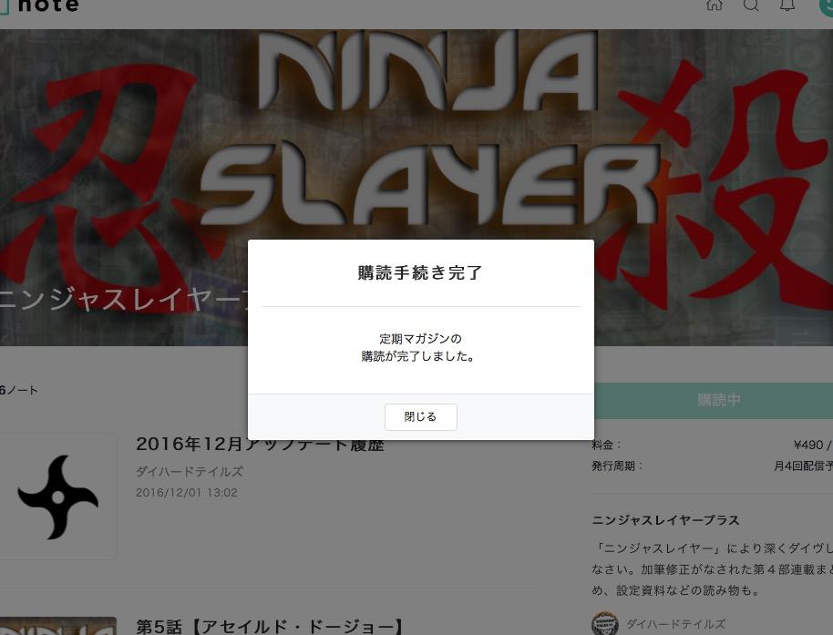 f:id:NinjaHeads:20161201145701j:plain