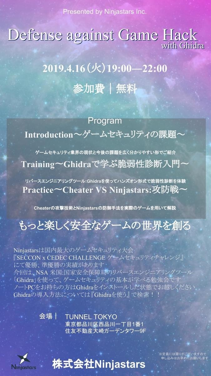 f:id:Ninjastars:20190329203020j:plain