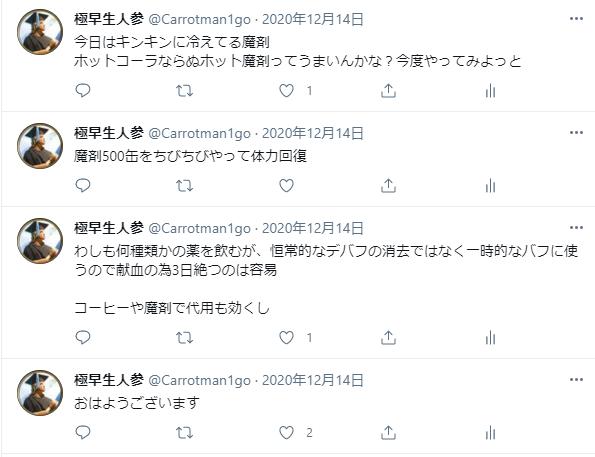 f:id:Ninjin:20210506213958p:plain