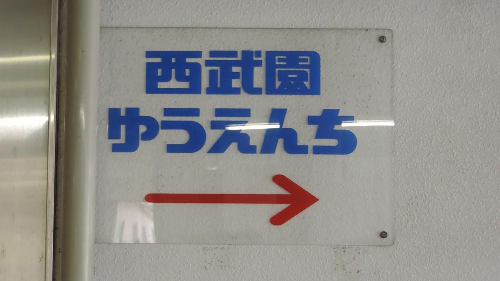 f:id:Nishi-toko:20160904163226j:plain