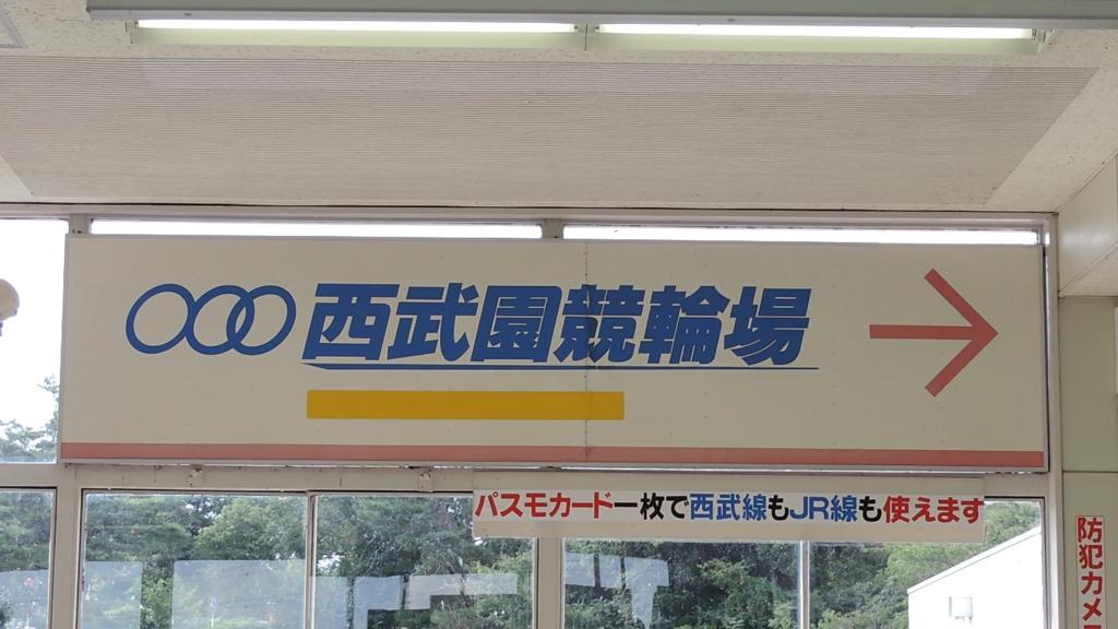 f:id:Nishi-toko:20160904163346j:plain