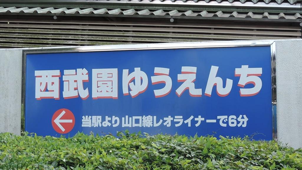f:id:Nishi-toko:20160904174342j:plain
