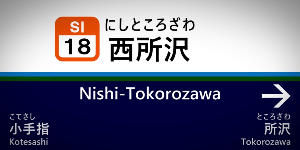 f:id:Nishi-toko:20160923201926j:plain