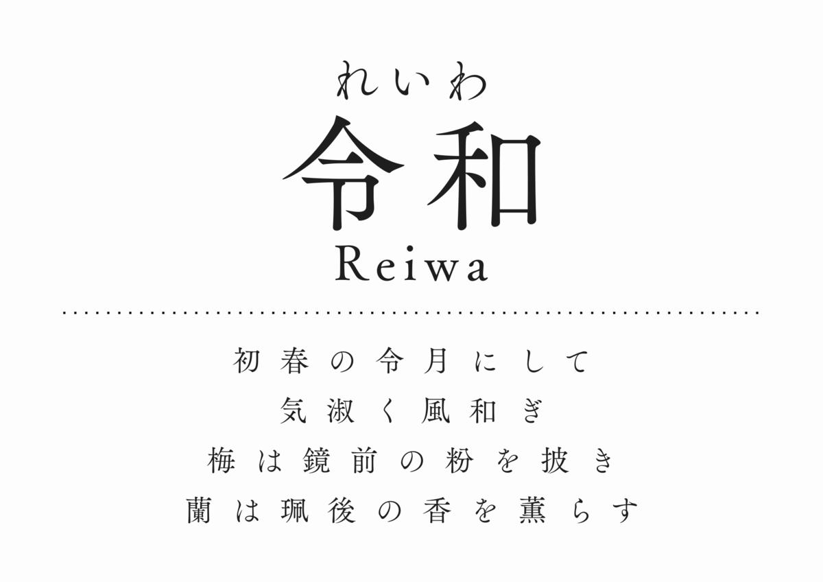 f:id:Nishi-toko:20190401175125p:plain