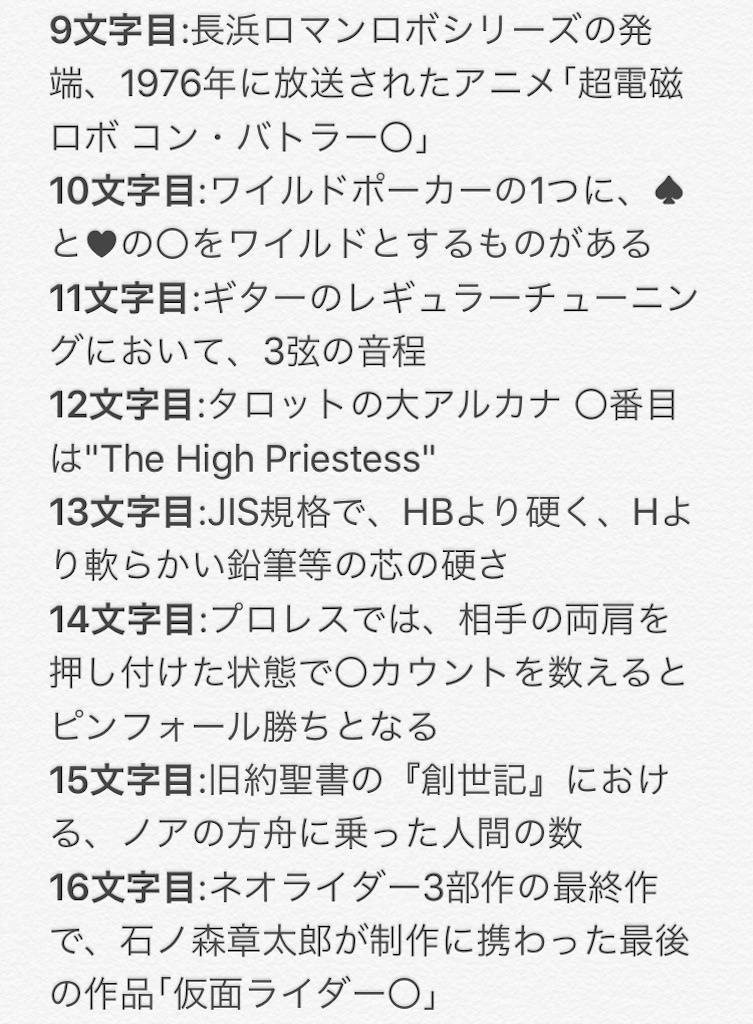 f:id:Nishiko_yeah:20200808201656j:image