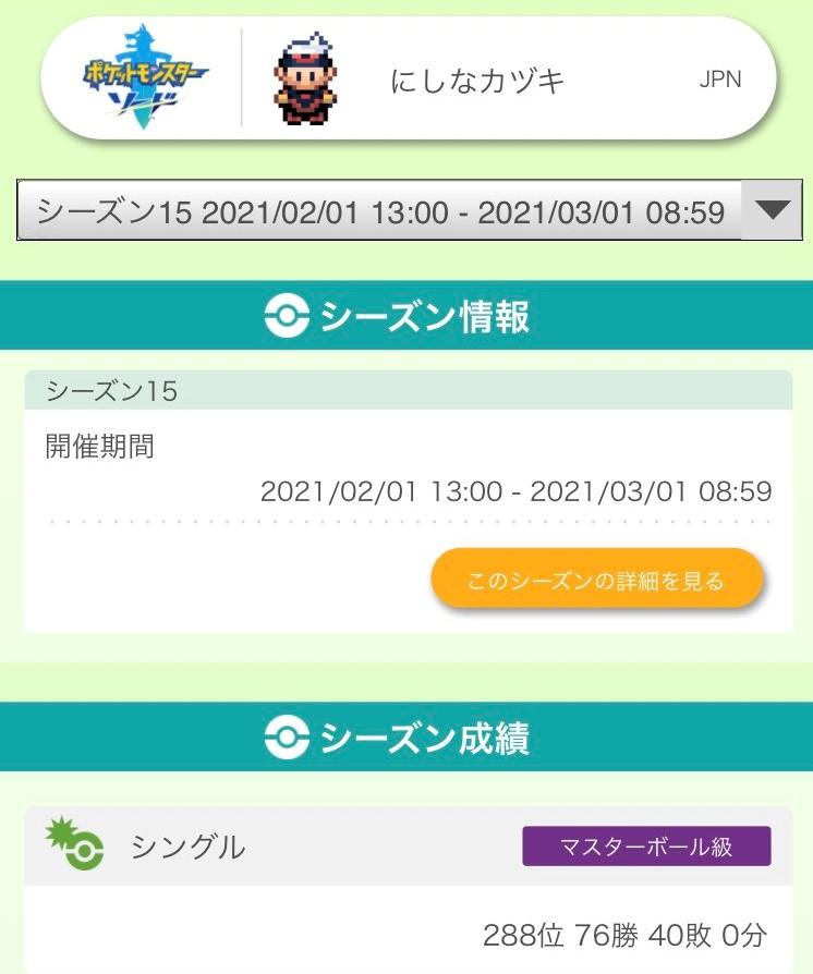 f:id:Nishinakaduki:20210301143747j:plain